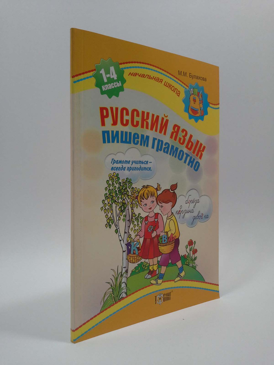Торсінг Початкова школа Рус язык 001-04 кл Пишем грамотно Булахова