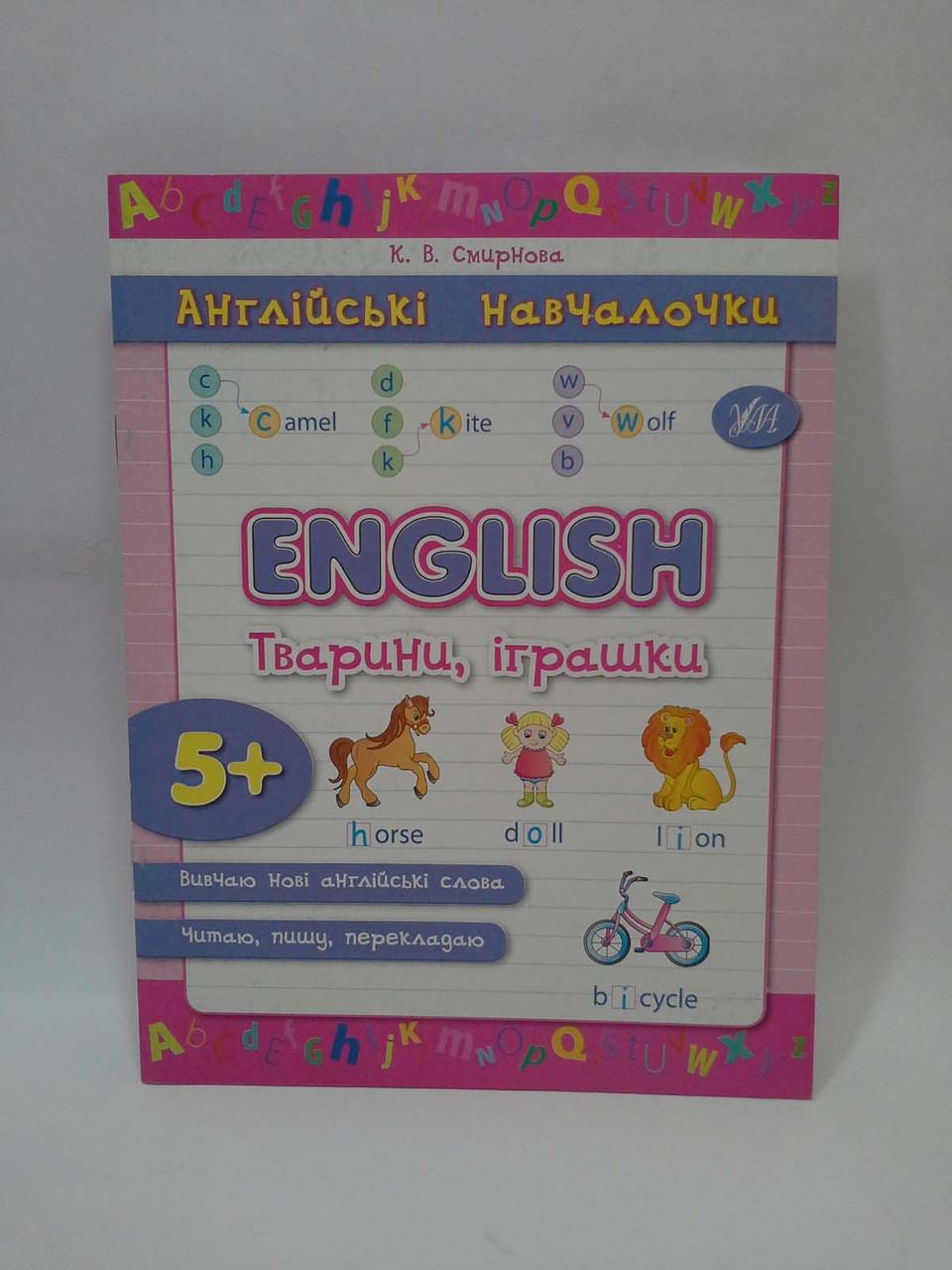 УЛА Англійська навчалочки English Тварини іграшки