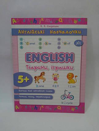 УЛА Англійська навчалочки English Тварини іграшки, фото 2