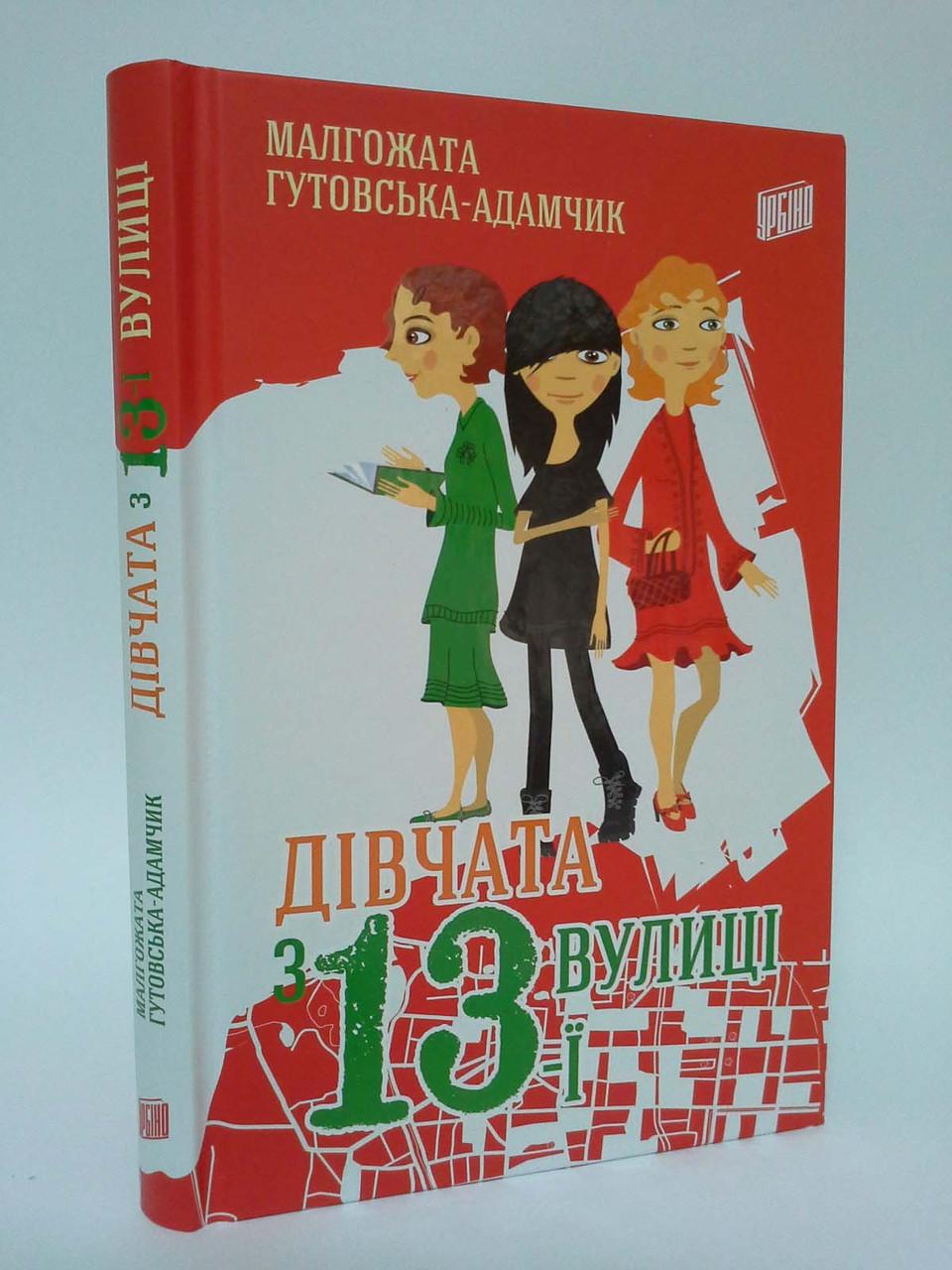 Дівчата з 13-ї вулиці. Малгожата Гутовська-Адамчик. Урбіно