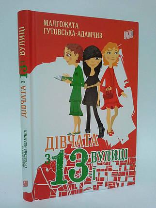 Дівчата з 13-ї вулиці. Малгожата Гутовська-Адамчик. Урбіно, фото 2