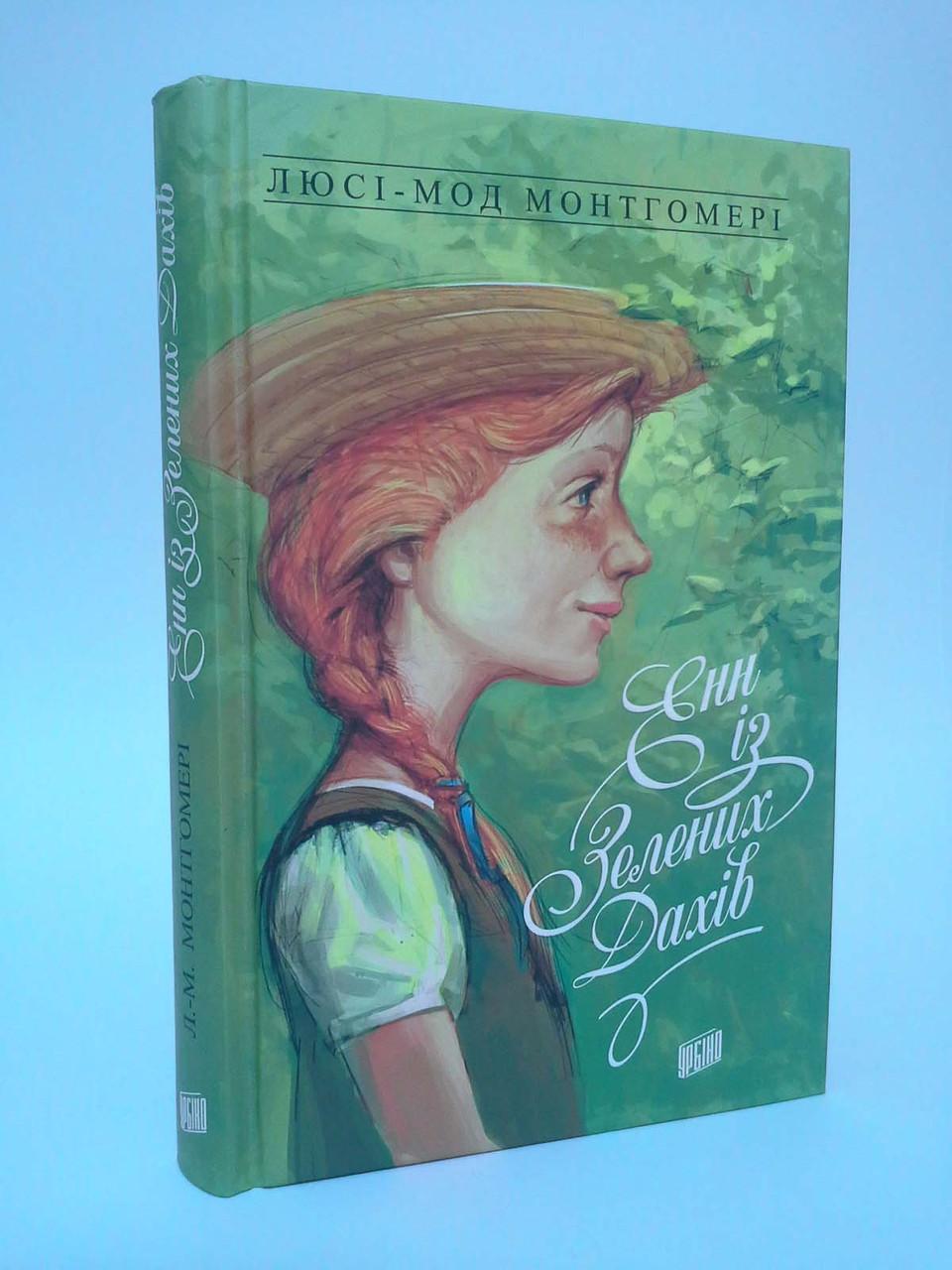 Книга Енн із Зелених Дахів. Люсі-Мод Монтгомері. Книга 1. Урбіно