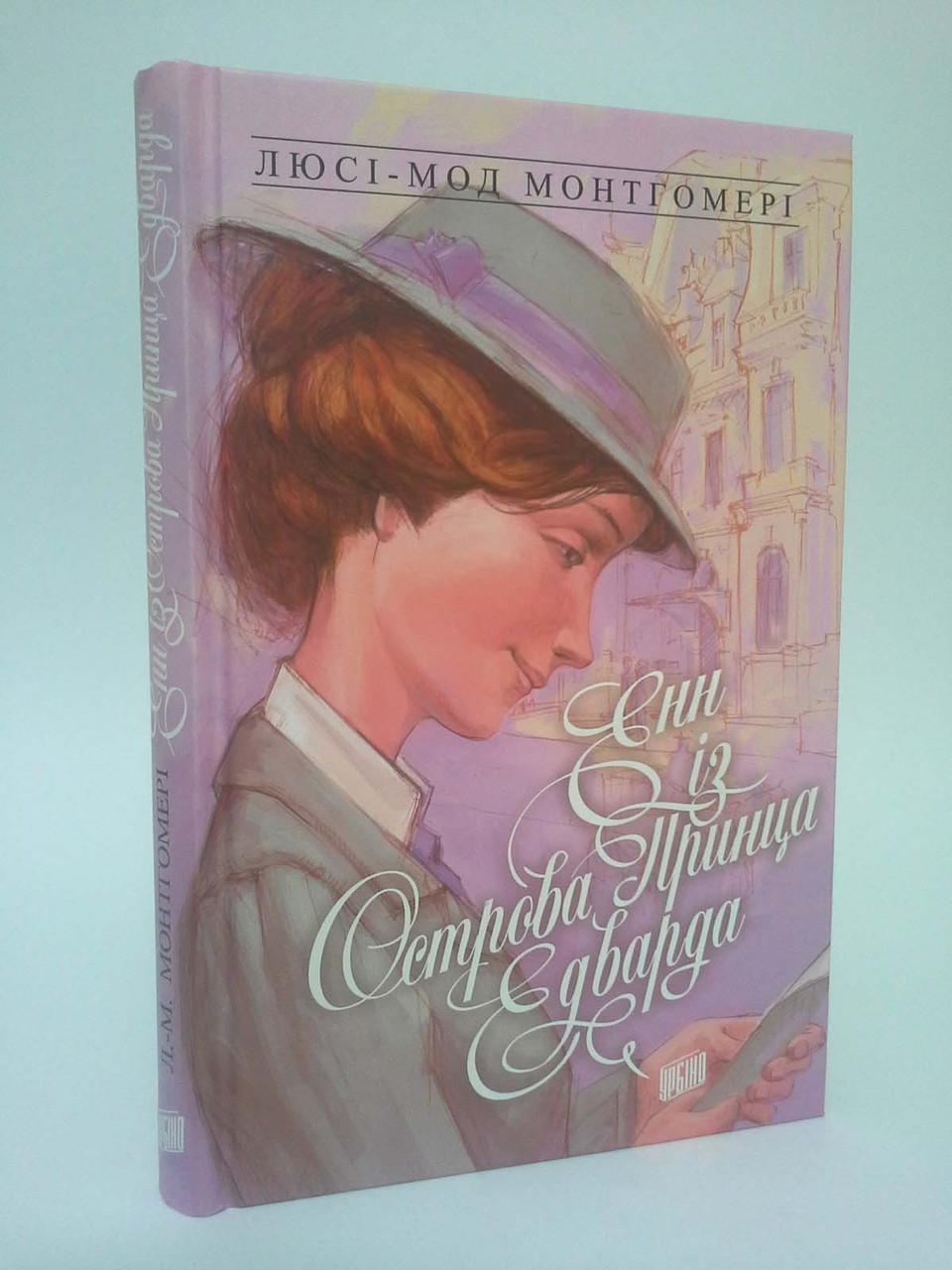 Енн із острова принца Едварда. Люсі-Мод Монтгомері. Книга 3. Урбіно