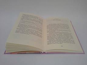 Енн із острова принца Едварда. Люсі-Мод Монтгомері. Книга 3. Урбіно, фото 2