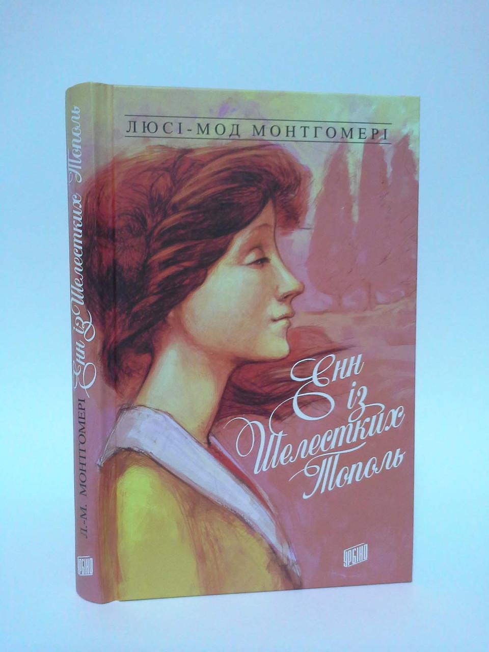 Енн із Шелестких Тополь. Люсі-Мод Монтгомері. Книга 4. Урбіно
