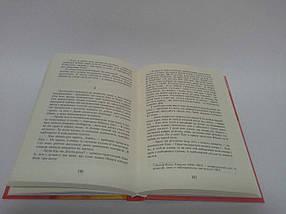 Енн із Шелестких Тополь. Люсі-Мод Монтгомері. Книга 4. Урбіно, фото 2