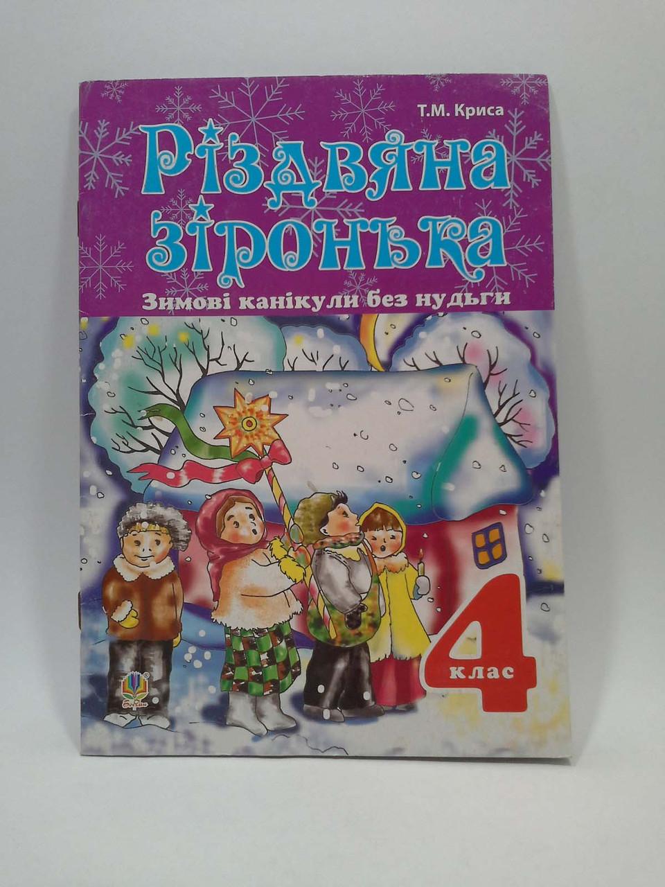 Богдан Зимові канікули без нудьги 4 клас Різдвяна зіронька Кріса