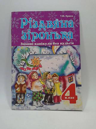 Богдан Зимові канікули без нудьги 4 клас Різдвяна зіронька Кріса, фото 2