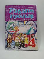 Богдан Зимові канікули без нудьги 4 клас Різдвяна зіронька Криса