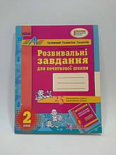 Ранок АРТ Робочий зошит Розвивальні завдання для початкової школи 2 клас Лазарєва