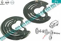 Защита тормозного диска задняя левая (1шт.) 8200741200 Nissan PRIMASTAR 2000-, Opel VIVARO 2000-