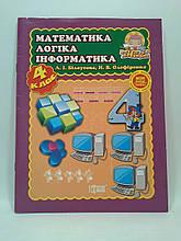 Вчимося мислити математика, логіка, інформатика 4 клас. Збірник вправ і завдань. Торсінг