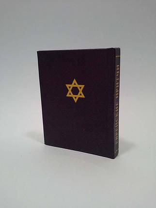 Фоліо Подарунок Єврейські притчі, фото 2