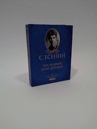 Фоліо Подарок Есенин Последний поэт деревни, фото 2