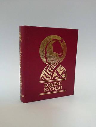 Фоліо Подарок Кодекс Бусидо, фото 2