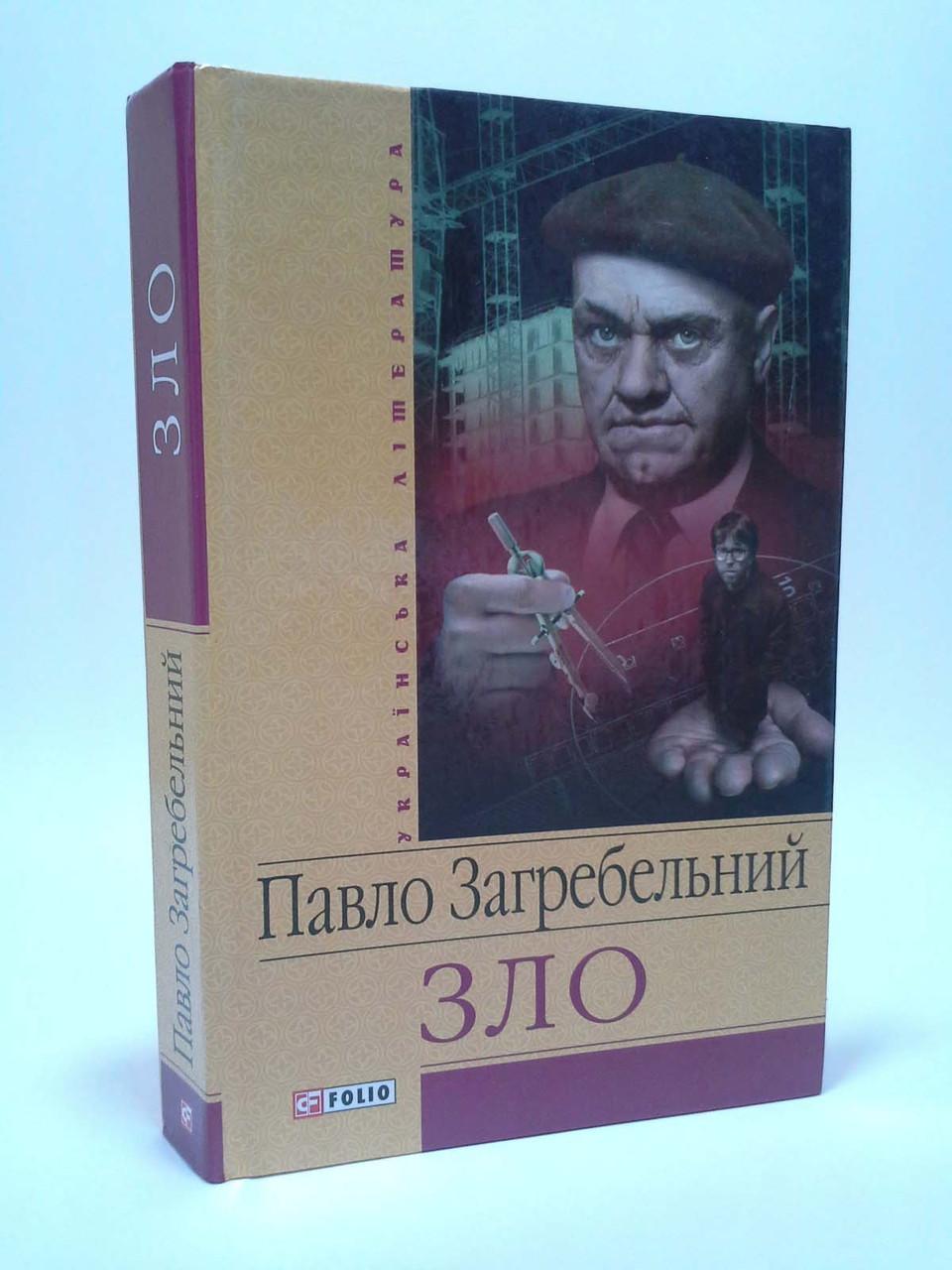 Фоліо Укр література Загребельний Зло