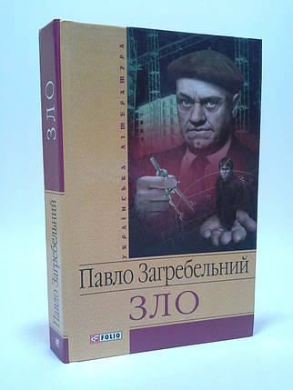 Фоліо Укр література Загребельний Зло, фото 2