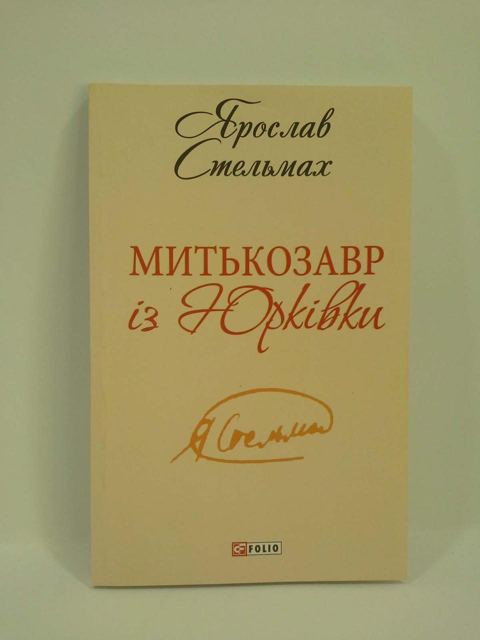 Фоліо ШБ (мягк) Стельмах Митькозавр із Юрківки (Шкільна бібліотека)