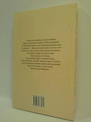 Фоліо ШБ (мягк) Стельмах Митькозавр із Юрківки (Шкільна бібліотека), фото 2