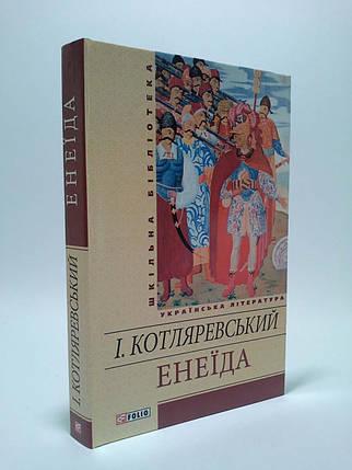 Фоліо ШБ УкрЛіт Котляревський Енеїда (Шкільна бібліотека), фото 2