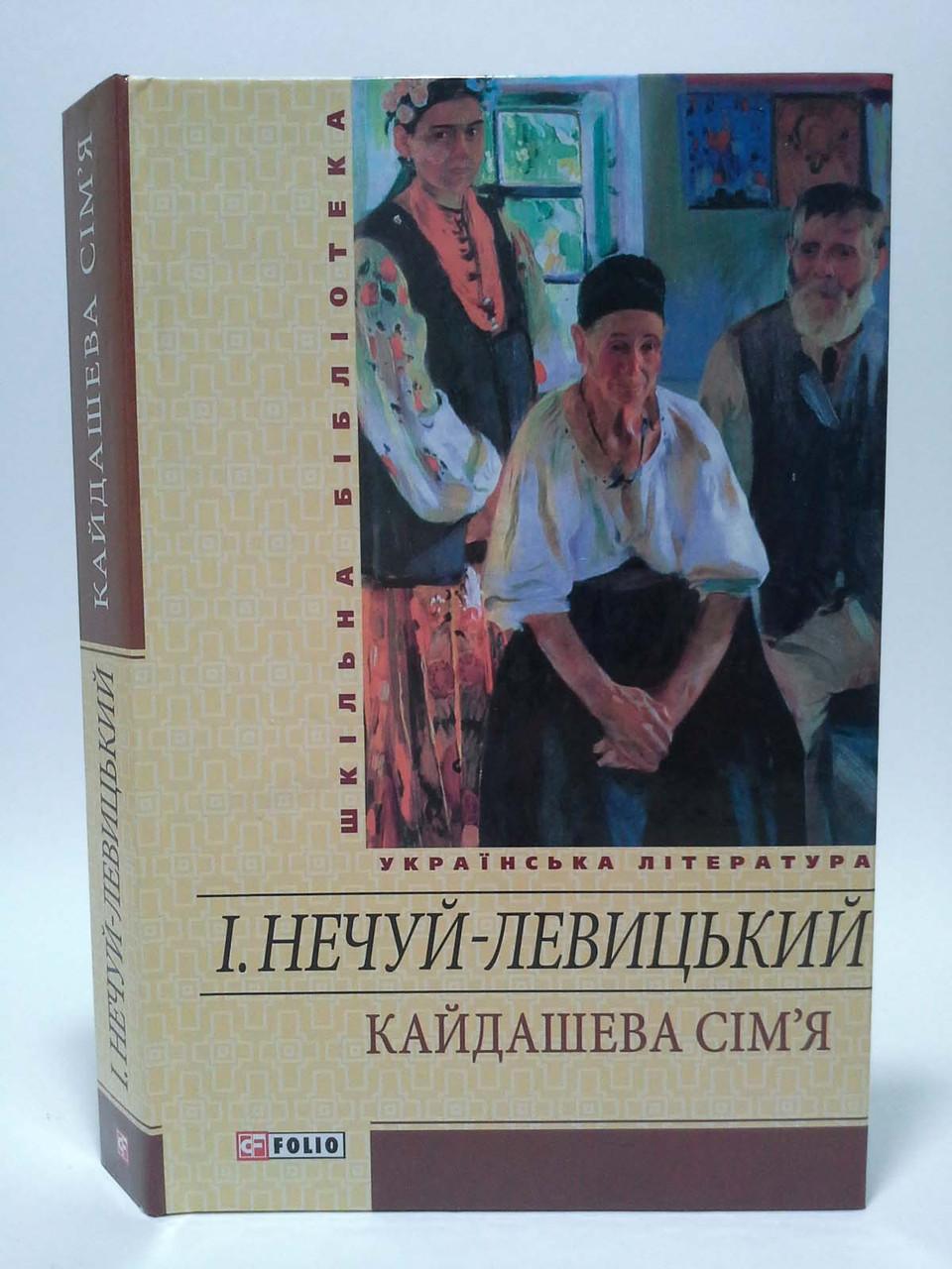 Фоліо ШБ УкрЛіт Нечуй Левицький Кайдашева сімя
