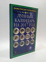 "Эзо ""Календарь-2017"" Семенова Лунный календарь 2017 год"