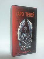 "Эзо ""Таро"" Карты Таро Теней"