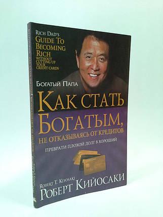 """Эзо """"Успех"""" Кийосаки - (мяг) Как стать богатым не отказываясь от кредитов, фото 2"""