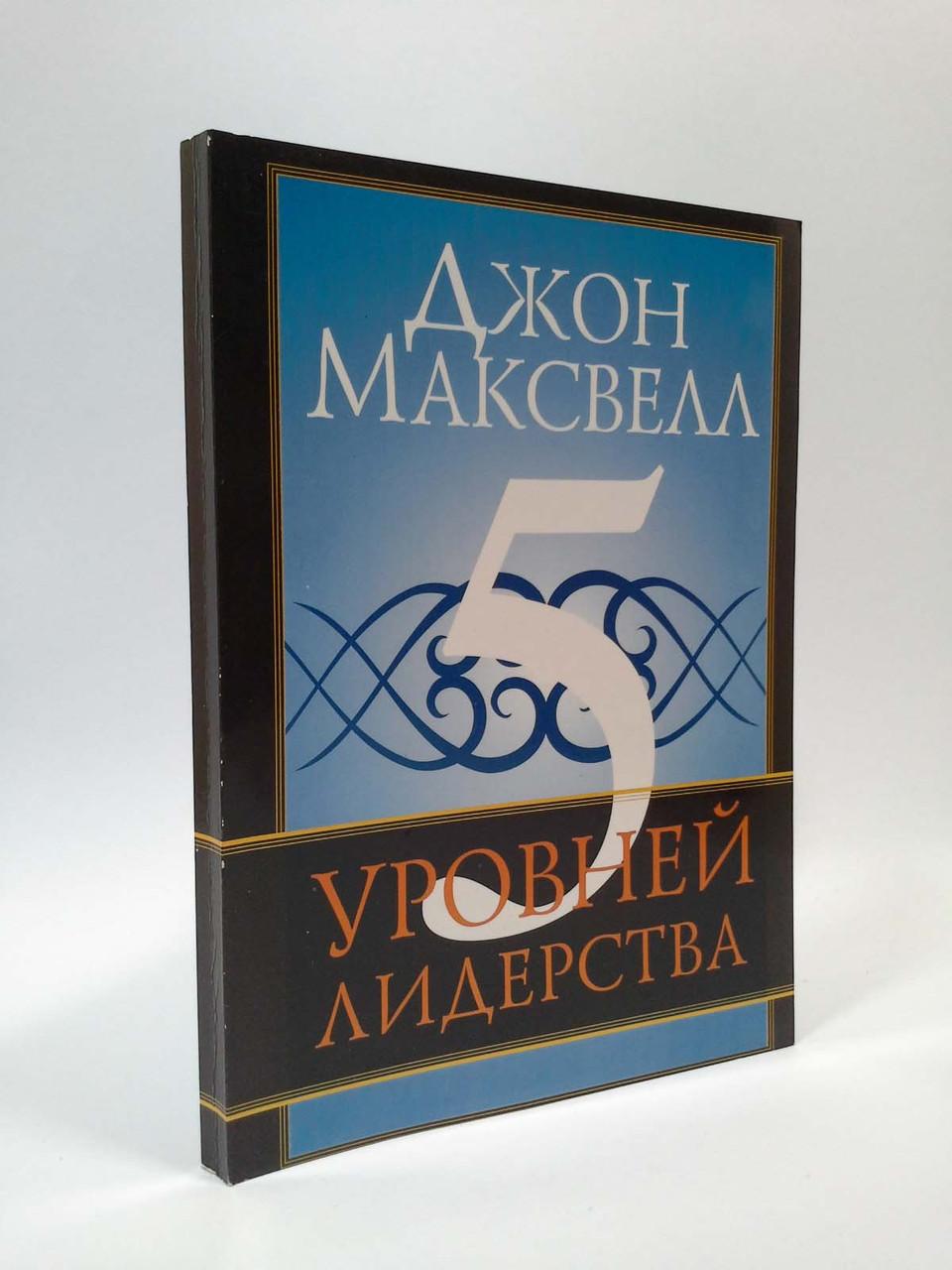 """Эзо """"Успех"""" Максвелл - (мяг) 5 уровней лидерства - Буквоїд, книжковий магазин в Белой Церкви"""