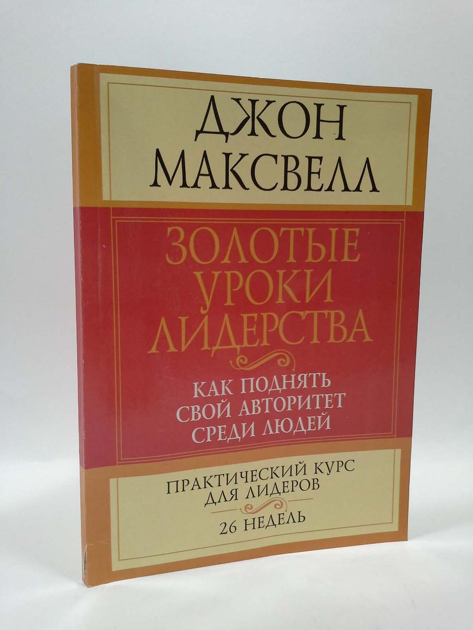 """Эзо """"Успех"""" Максвелл - (мяг) Золотые уроки лидерства - Буквоїд, книжковий магазин в Белой Церкви"""