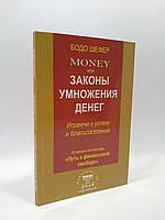 """Эзо """"Успех"""" Шефер - Money или азбука денег"""