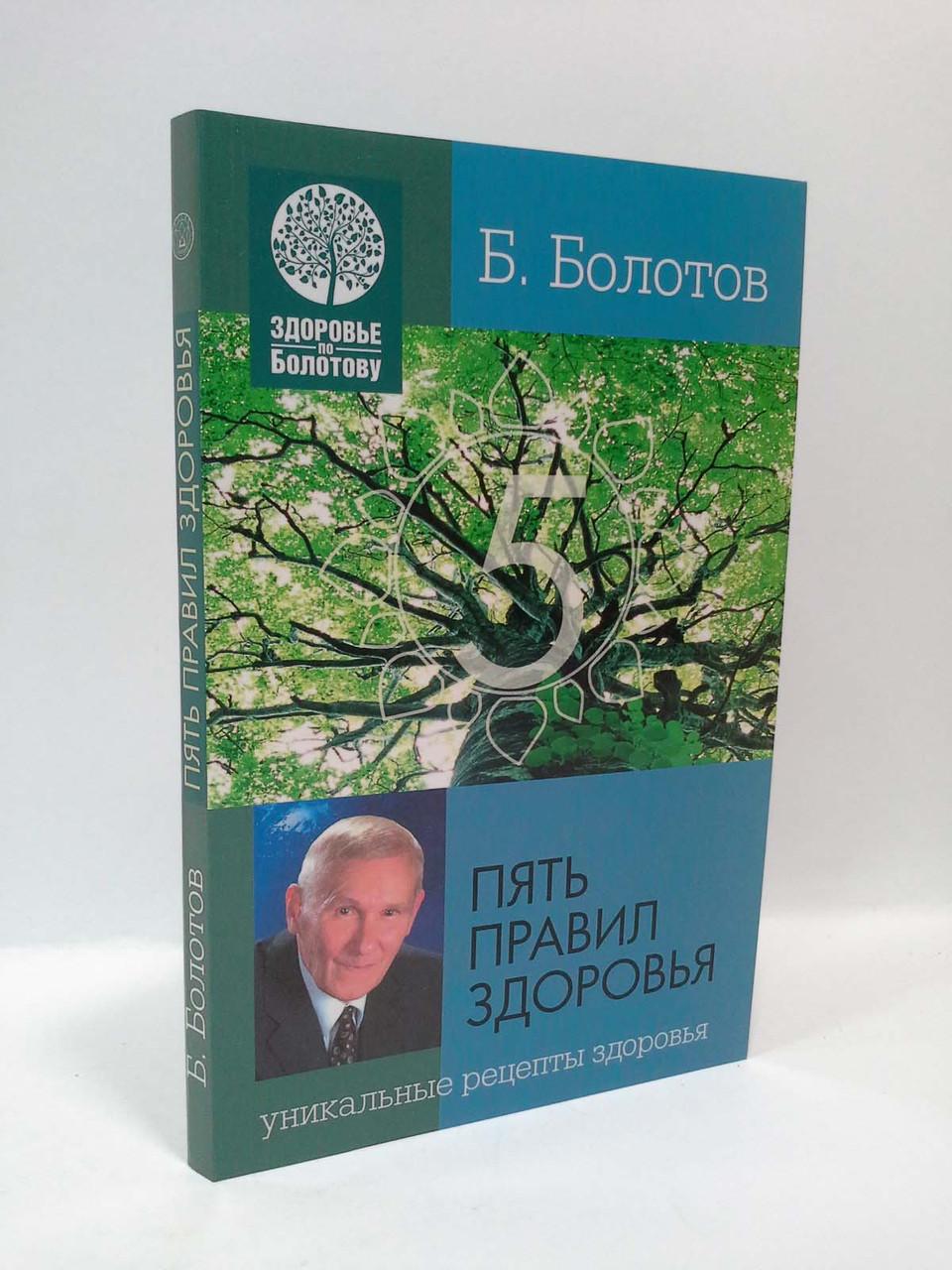 Езо Болотов П'ять правил здоров'я Лотос