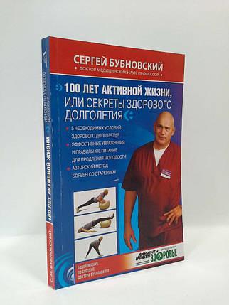 Езо Бубновський 100 років активного життя або Секрети здорового довголіття, фото 2