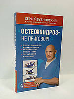 Эзо Бубновский Остеохондроз не приговор