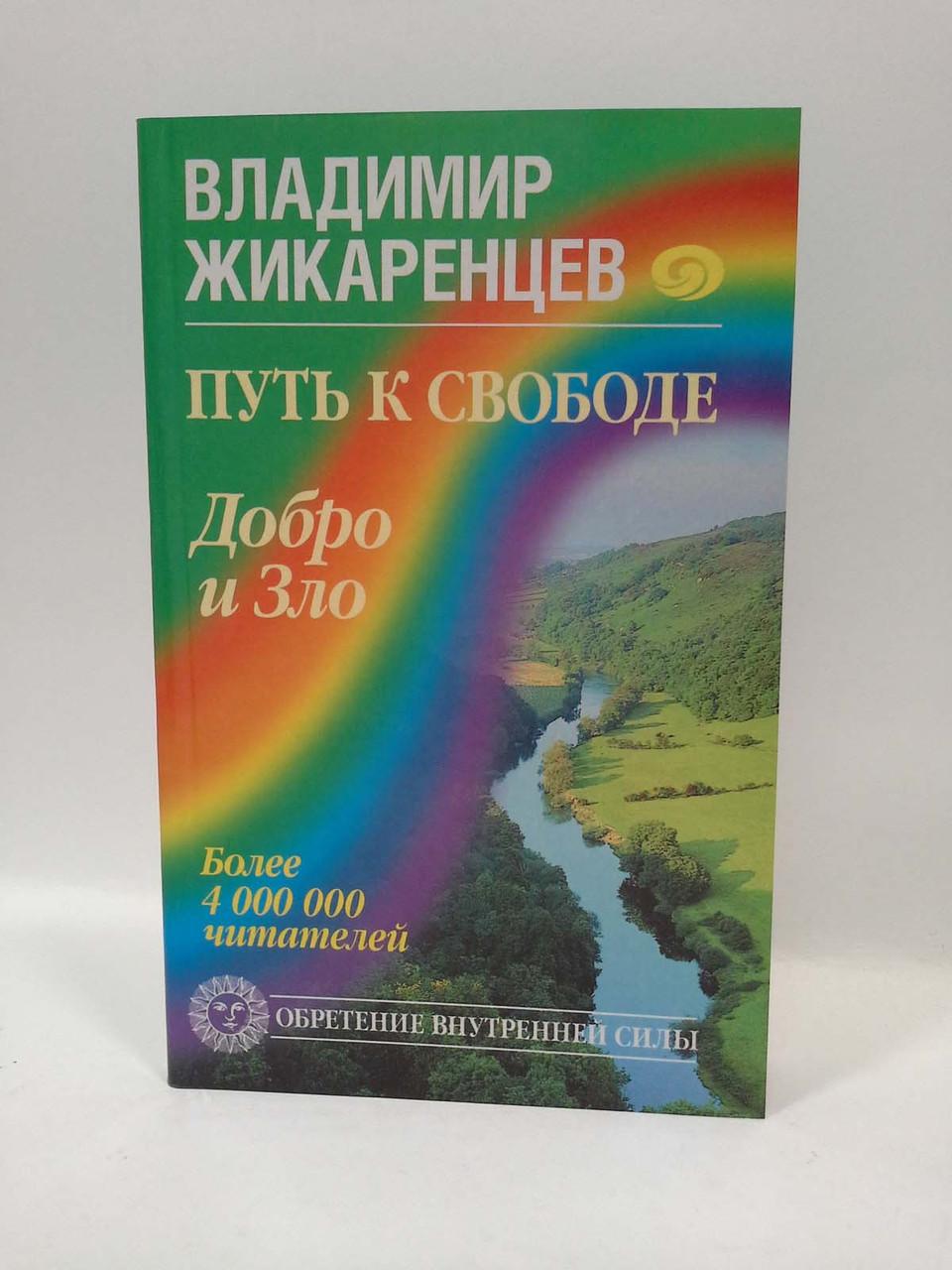Эзо Жикаренцев 02 кн. Путь к свободе Добро и зло