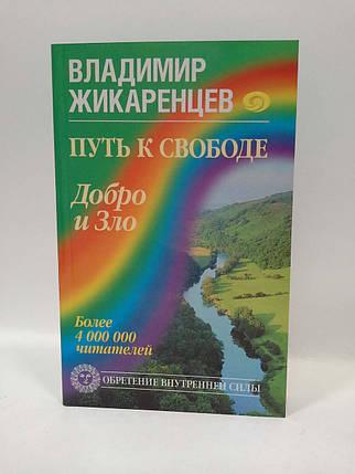 Эзо Жикаренцев 02 кн. Путь к свободе Добро и зло, фото 2