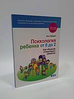 Эзо Мюррей Психология ребенка от 0 до 2 Как общение стимулирует развитие
