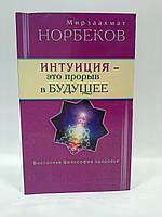 Эзо Норбеков Интуиция это прорыв в будущее