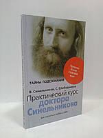 Эзо Синельников (нов) Практический курс д-ра Синельникова