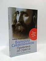 Эзо Синельников (нов) Прививка от стресса