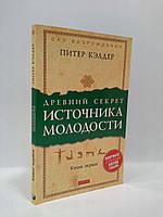 Эзо София Кэлдер (кн.1) Древний секрет источника молодости