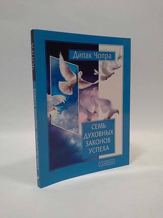 Эзо София Чопра (мяг) Семь духовных законов успеха, фото 2