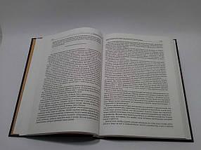 Бегущая с волками. Женский архетип в мифах и сказаниях. Эстес София, фото 2
