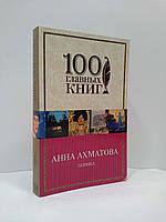 Эксмо 100ГК (мягк) Ахматова Лирика