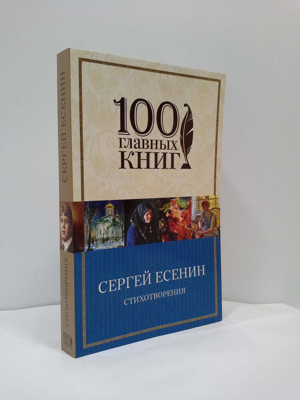 Эксмо 100ГК (мягк) Есенин Стихотворения