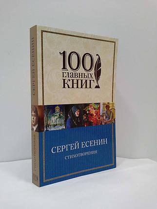 Эксмо 100ГК (мягк) Есенин Стихотворения, фото 2