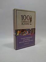 Эксмо 100ГК (мягк) Киз Таинственная история Билли Миллигана