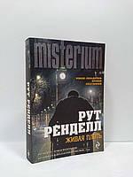 Эксмо Millennium (мини) Ренделл Живая плоть