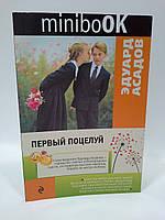 Эксмо Minibook Асадов Первый поцелуй