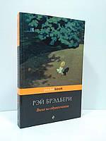 Эксмо PockBook (мини) Брэдбери Вино из одуванчиков